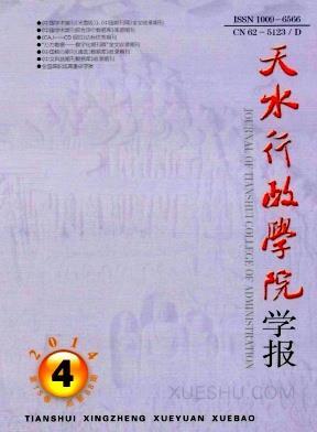 天水行政学院学报