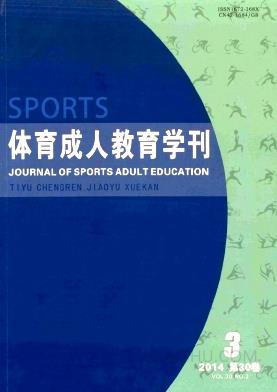 体育成人教育