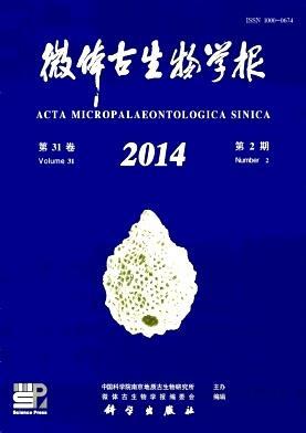 微体古生物学