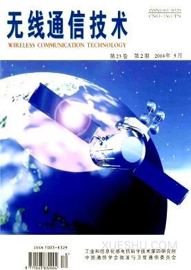 无线通信技术