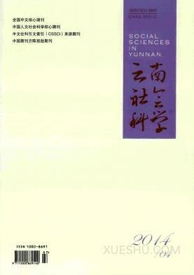 云南社会科学