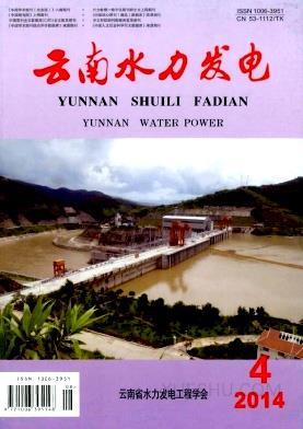 云南水力发电