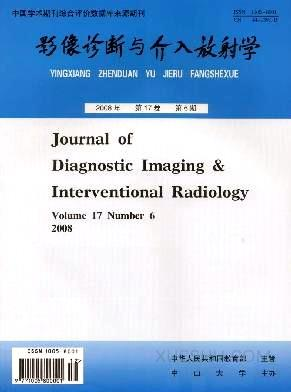 影像诊断与介