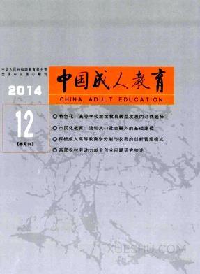 <b>中国成人教育</b>