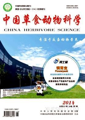 中国草食动物