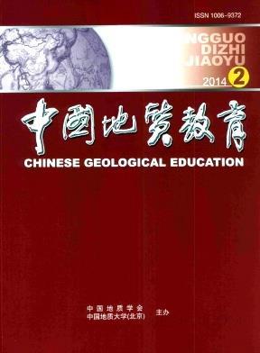 中国地质教育