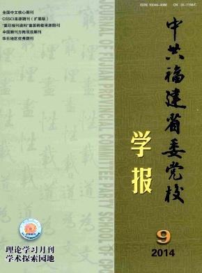 中共福建省委