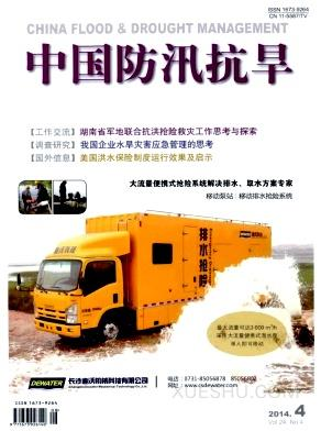 中国防汛抗旱