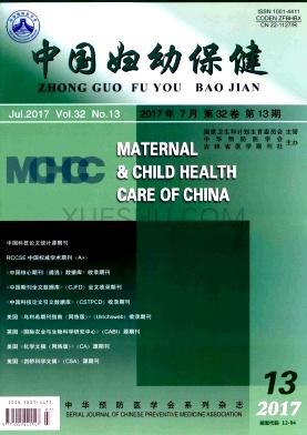 中国妇幼保健