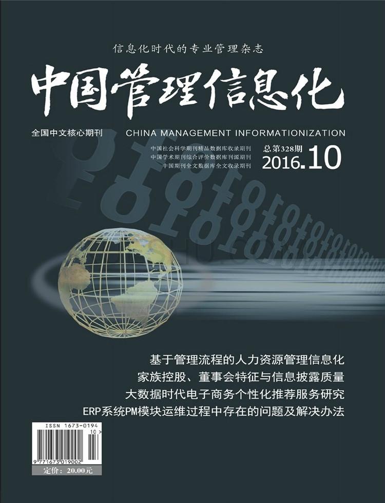 中国管理信息