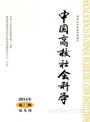中国高校社会