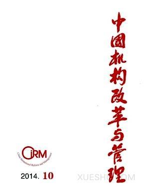 中国机构改革