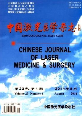 中国激光医学