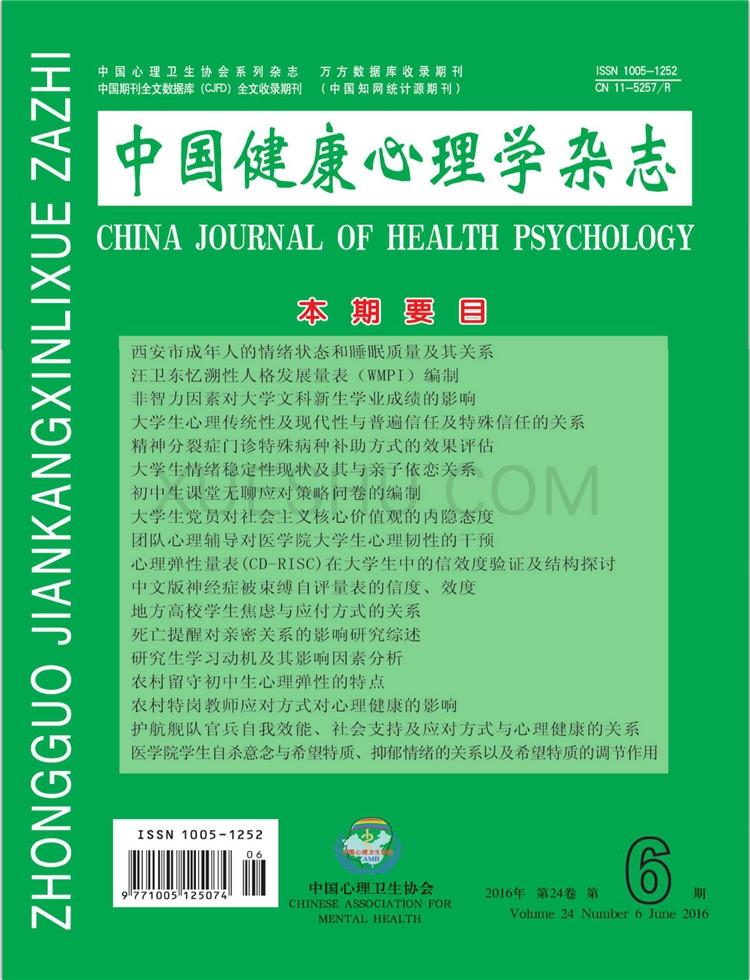 中国健康心理