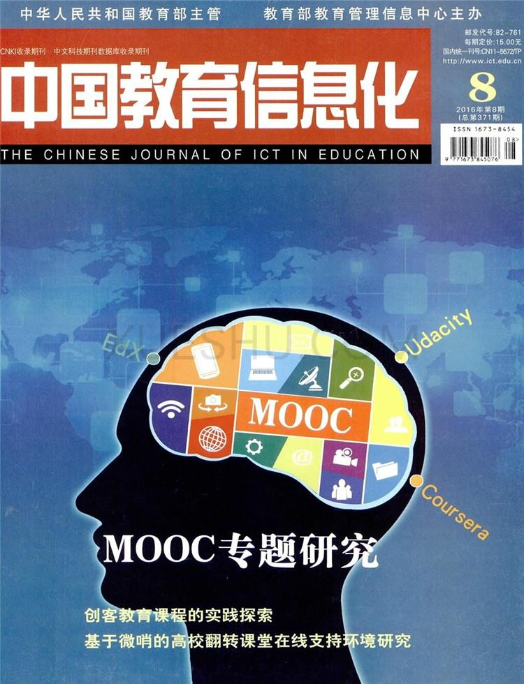 中国教育信息