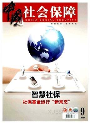 中国社会保障
