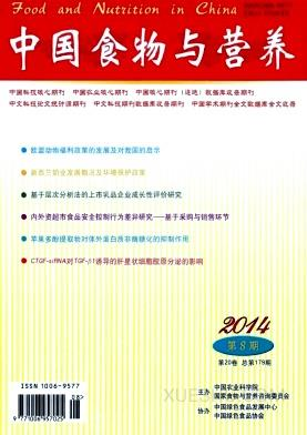 中国食物与营养