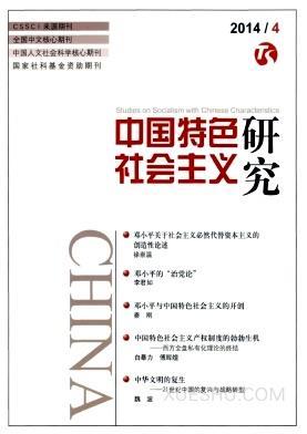 中国特色社会