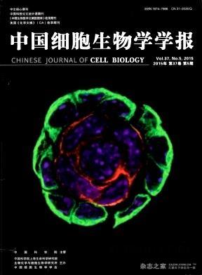 中国细胞生物学学报
