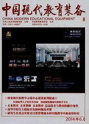 中国现代教育