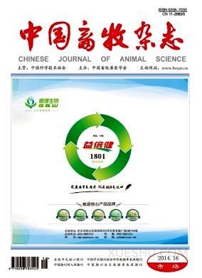 <b>中国畜牧</b>