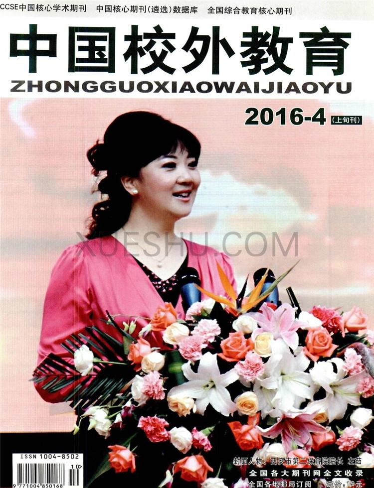 中国校外教育