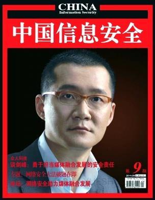 中国信息安全