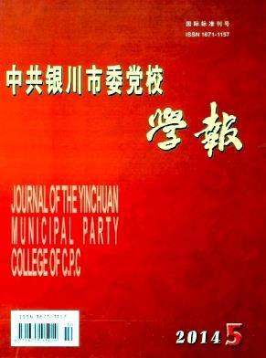 中共银川市委