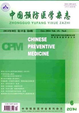 中国预防医学