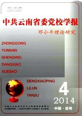 中共云南省委党校学报