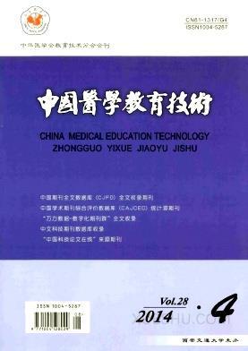 中国医学教育