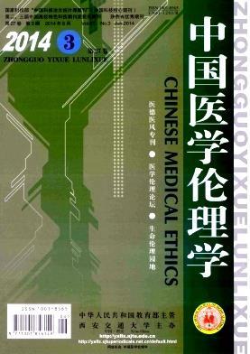中国医学伦理
