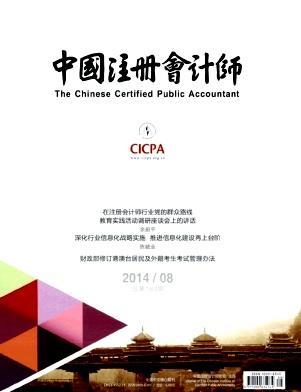 中国注册会计师杂志封面