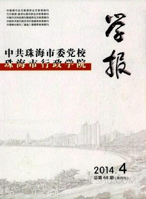 中共珠海市委
