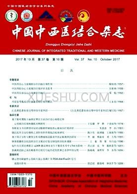 中国中西医结