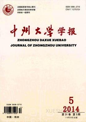 中州大学学报