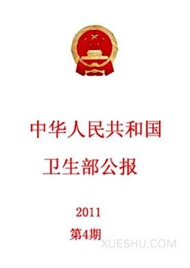 中华人民共和