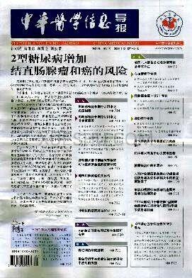 中华医学信息