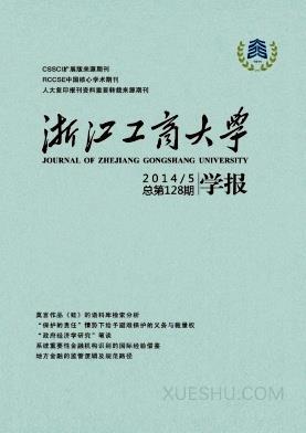 浙江工商大学学报