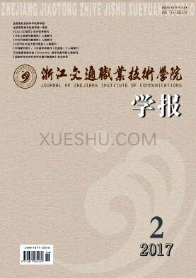 浙江交通职业技术学院学报