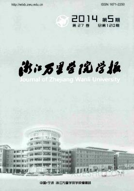 浙江万里学院学报
