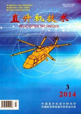 直升机技术