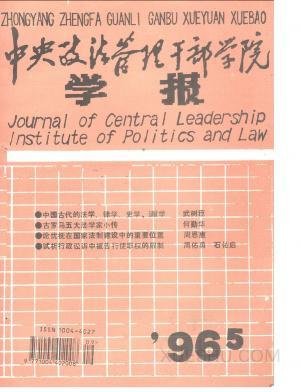 中央政法管理